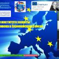 Международная онлайн школа на тему «Европейская дипломатия и права человека»
